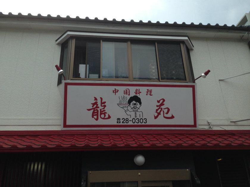 中国料理龍苑 外観