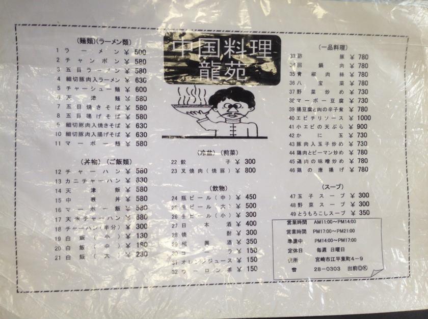 中国料理龍苑 メニュー