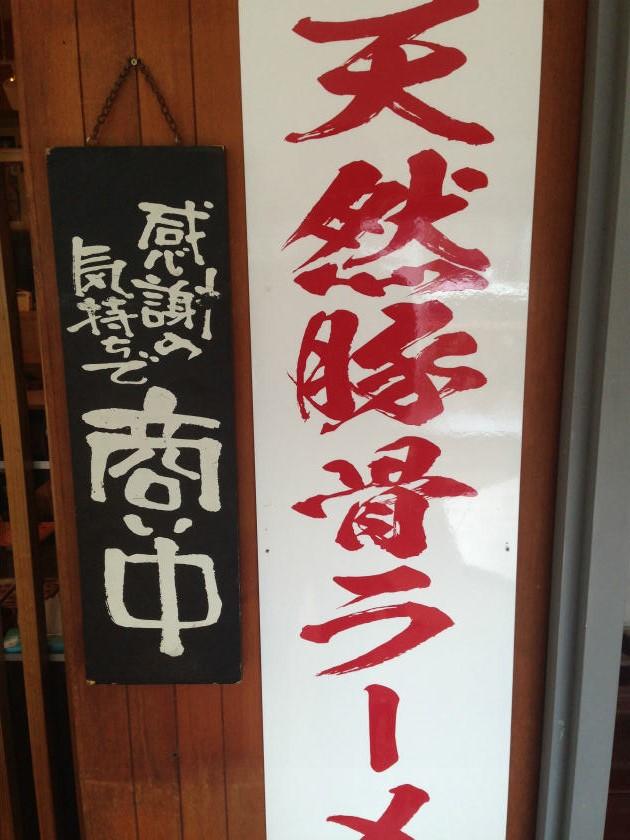 村尾のドア横の看板