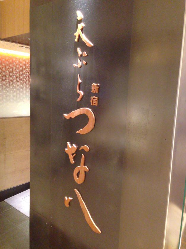 天ぷら新宿つな八 池袋店