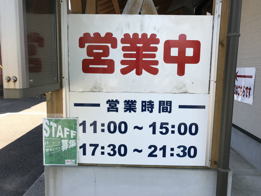 麺処みなみの営業時間