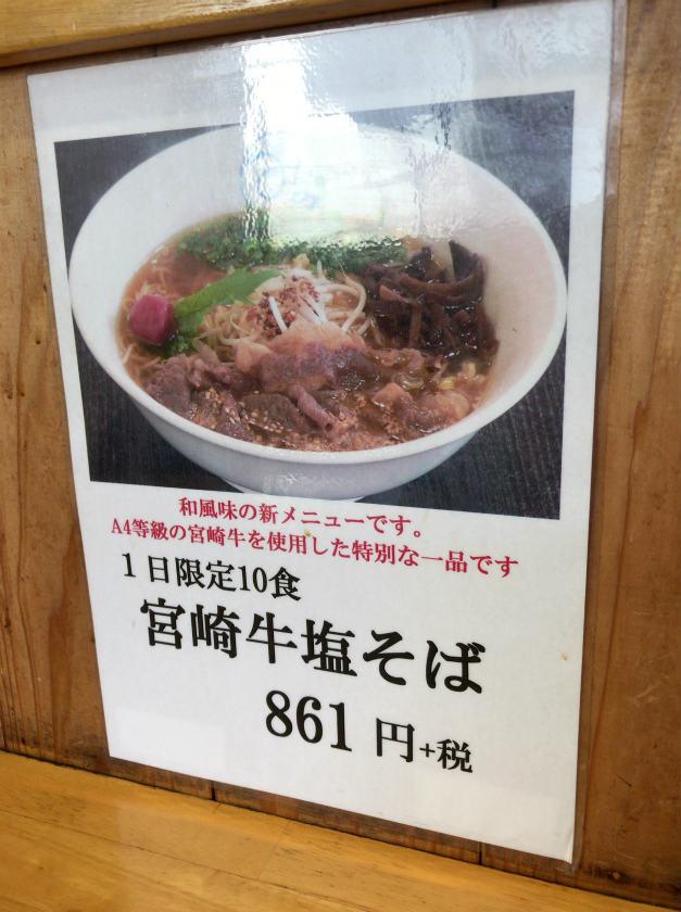 1日限定10食の宮崎牛塩そば
