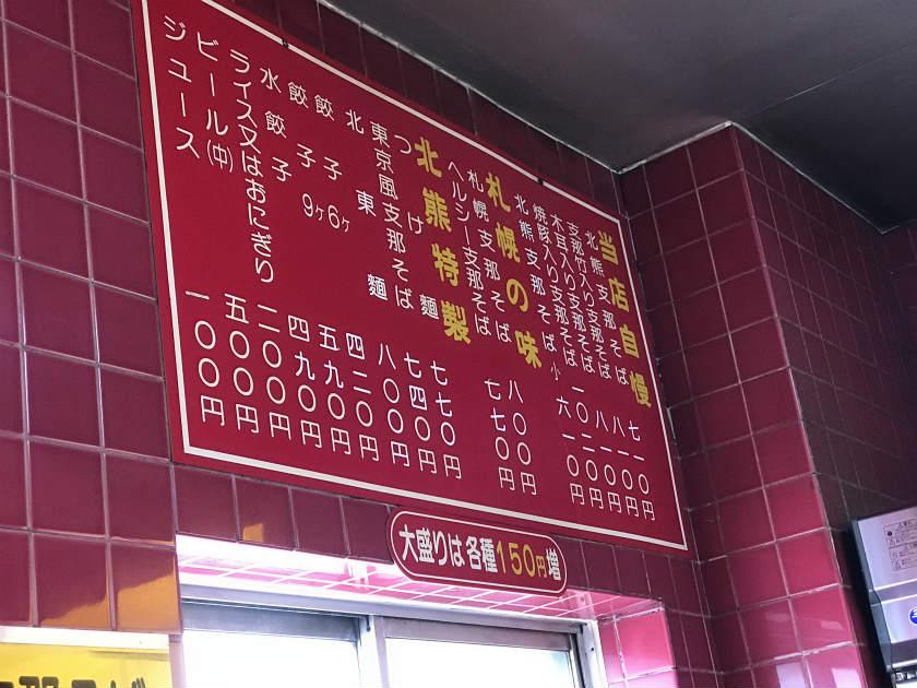 支那そば 北熊 浜線店 メニュー