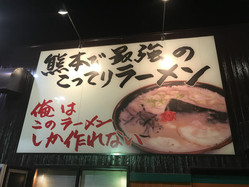 火の国文龍・総本店 外観