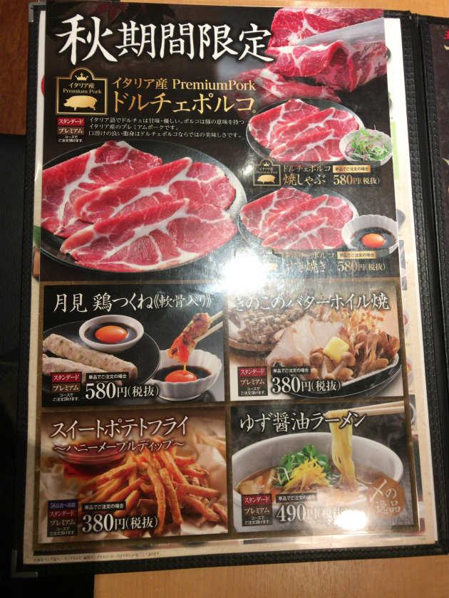 焼き肉キングの期間限定メニュー