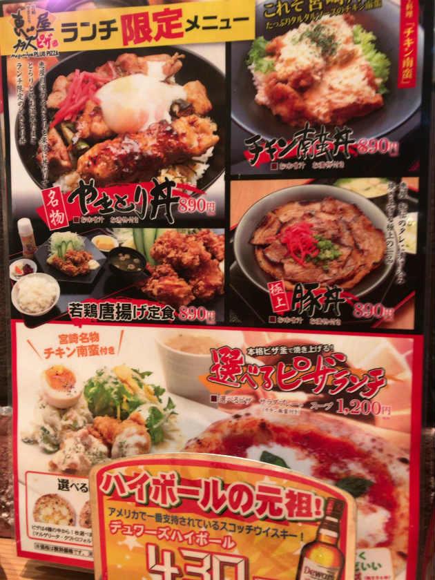 恵屋プラスピザ 宮崎駅店のおすすめメニュー