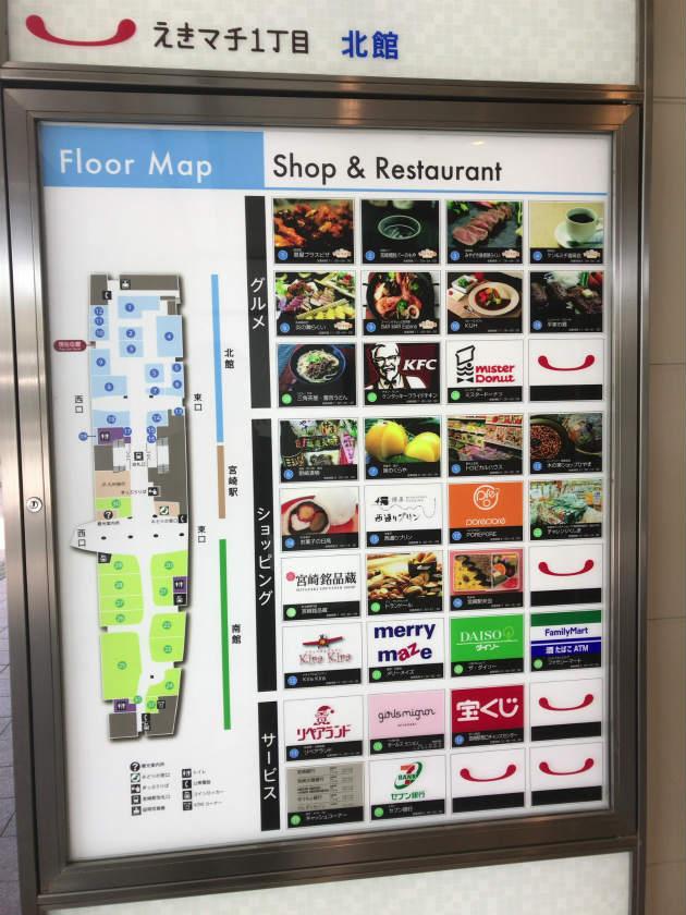 宮崎駅フードマップ