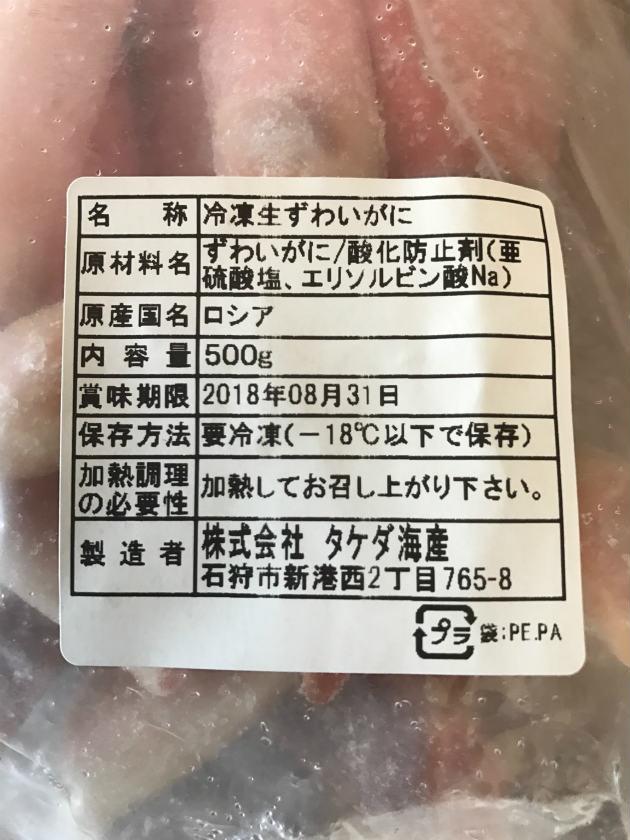 ふわとろ食感贅沢たらば蟹の詳細