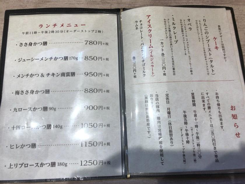 『とんかつ大晃』のメニュー