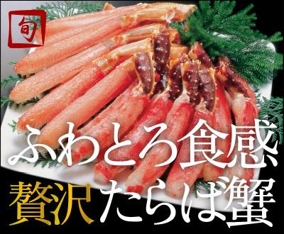 ふわとろ食感贅沢たらば蟹