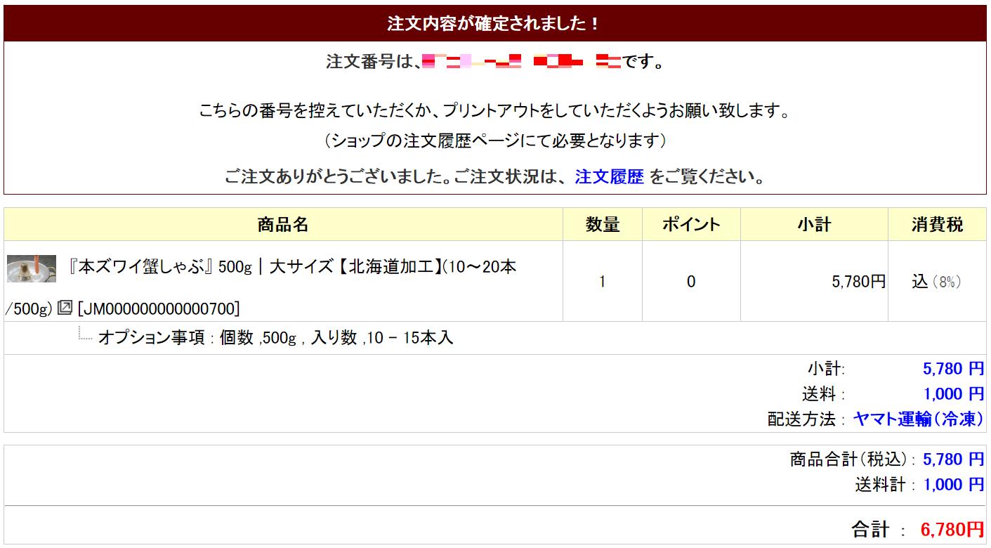 北海道地場の味 ネット注文完了画面