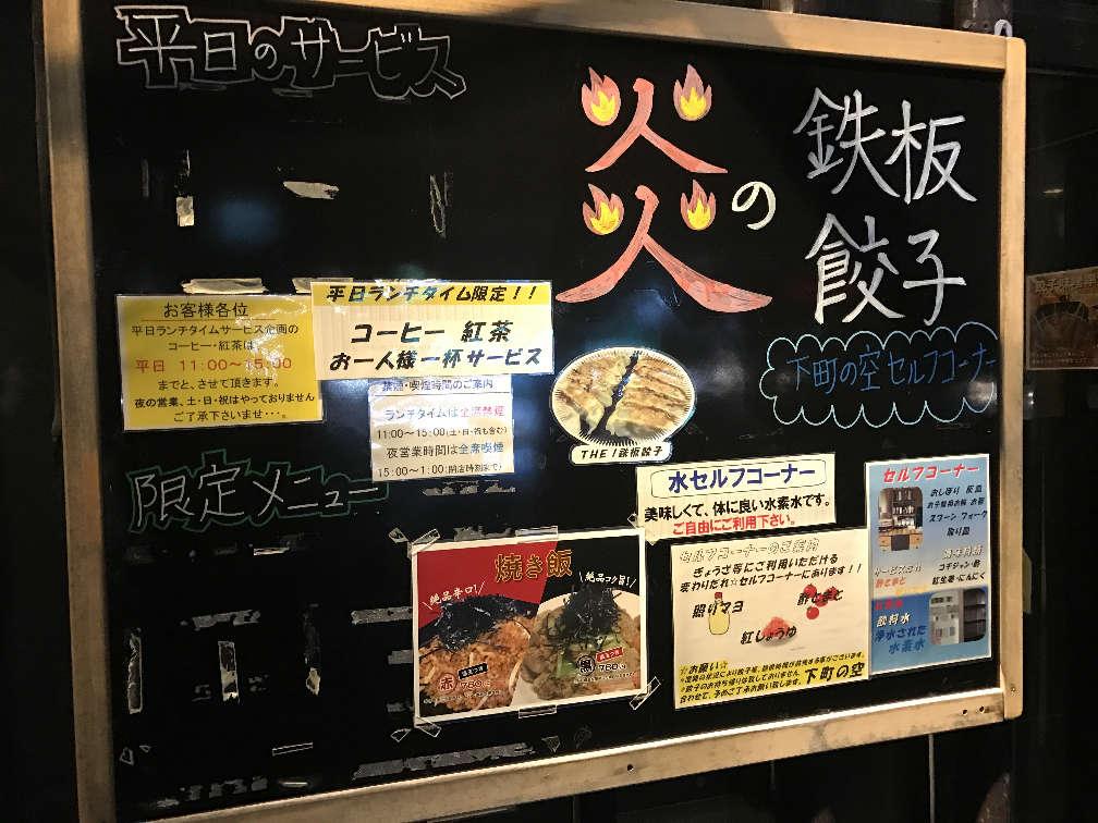 「下町の空」名北店の餃子詳細