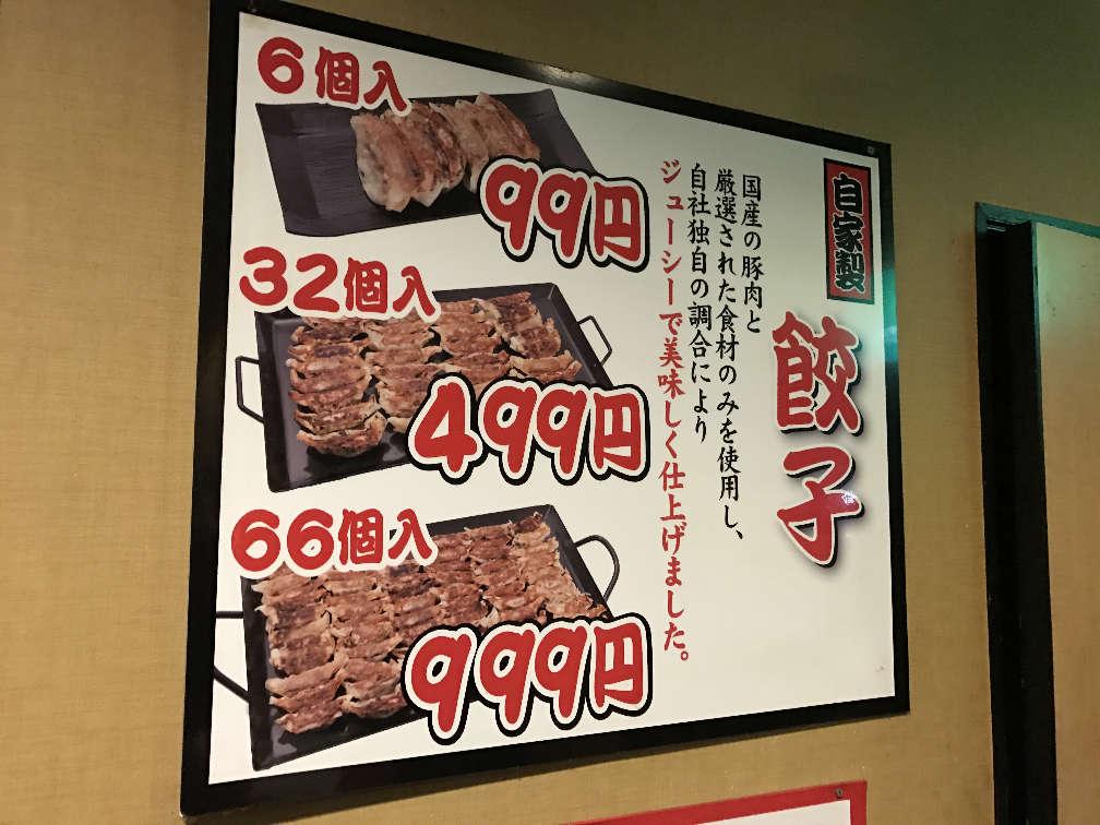 「下町の空」名北店の餃子の値段