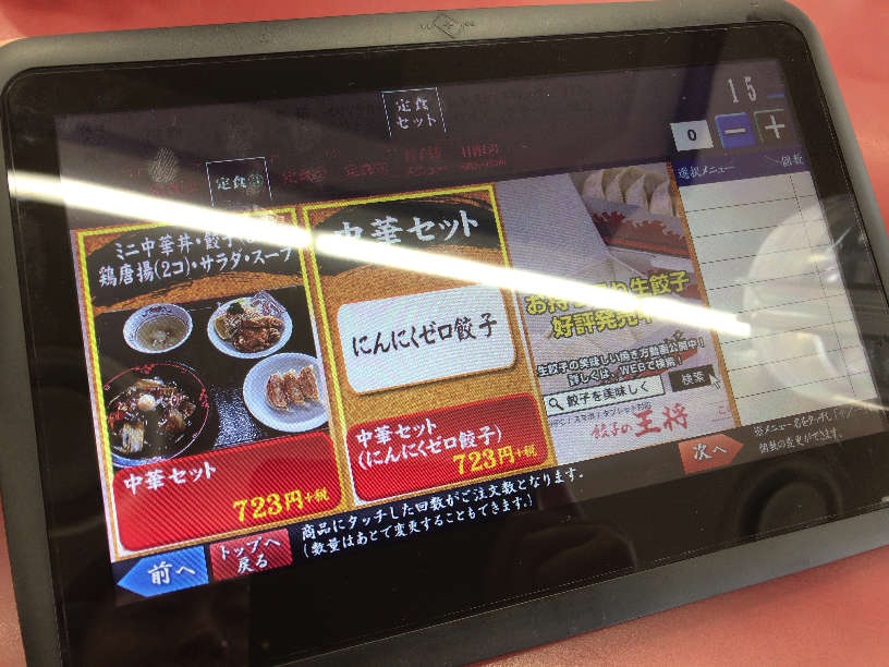 餃子の王将のデジタルメニュー表