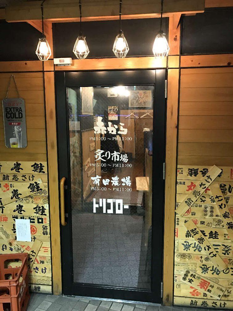 赤から栄4丁目店の扉
