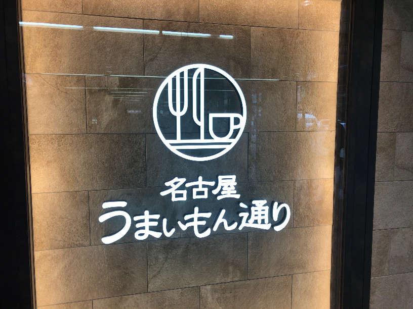 名古屋駅うまいもん通り