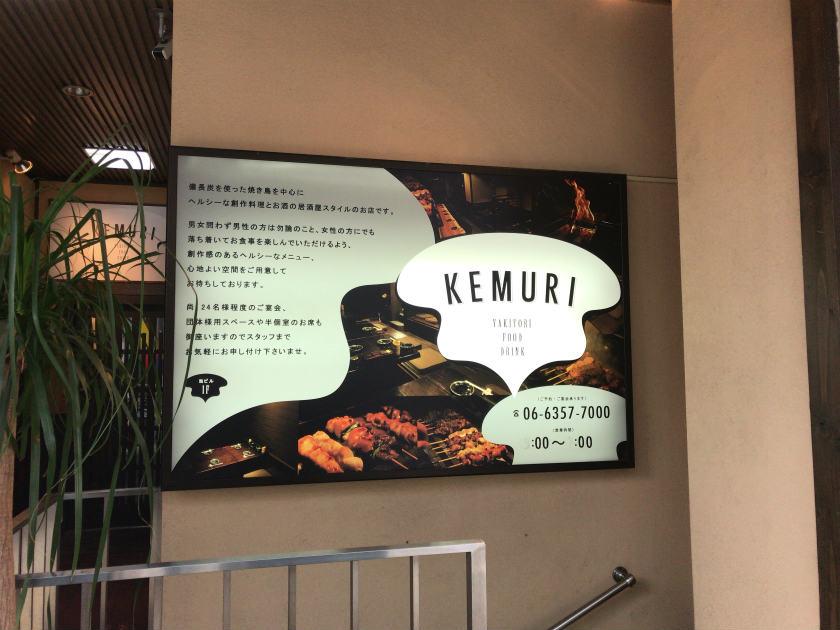 大阪 扇町ケムリ(KEMURI)