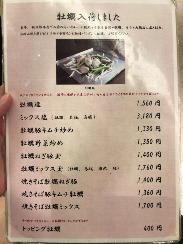 桃太郎 ルクア大阪店には牡蠣も入荷されている