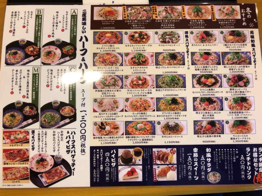 洋麺屋『五右衛門』泉佐野店のメニュー