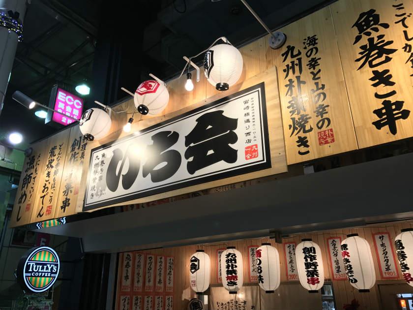 九州炙り酒場 いち会 宮崎橘通り西店 看板