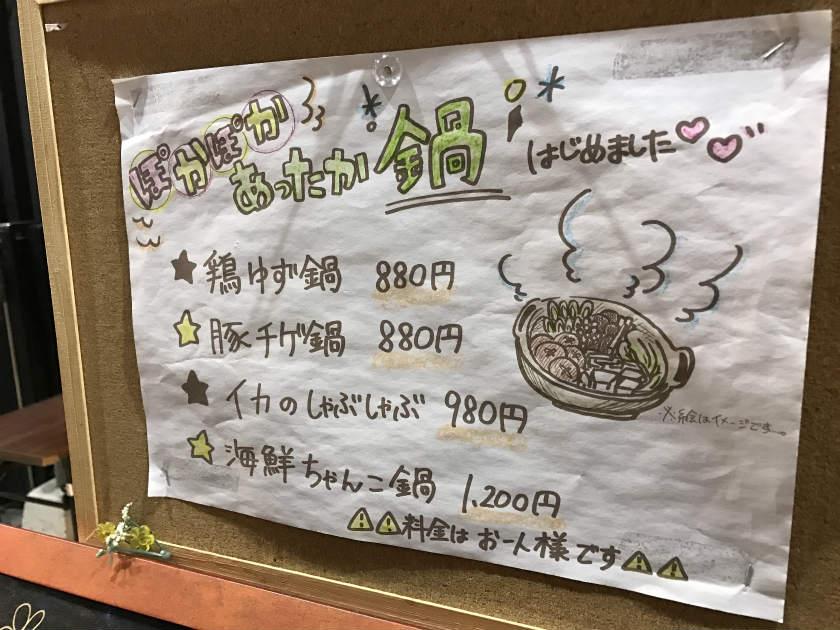 九州炙り酒場 いち会 宮崎橘通り西店 鍋始めましたの告知
