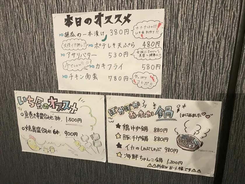 九州炙り酒場 いち会 宮崎橘通り西店 おすすめメニュー