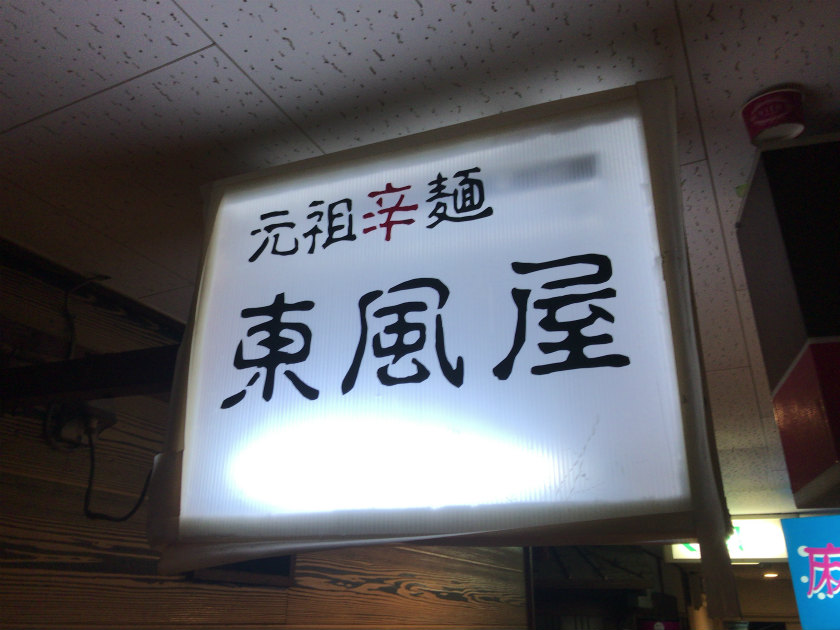 元祖辛麺 東風屋(こちや)の看板