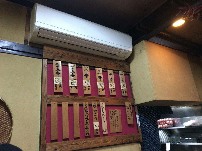 元祖辛麺 東風屋(こちや)のメニュー