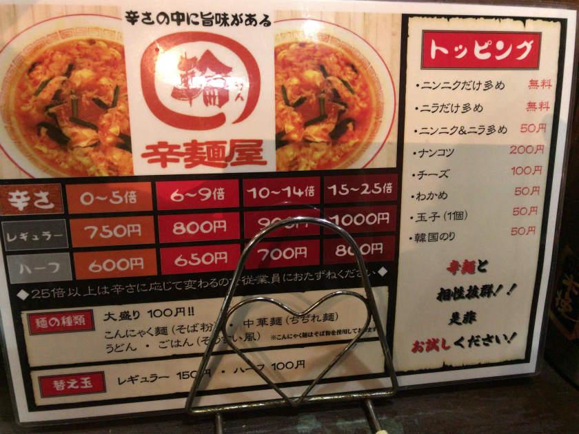 辛麺屋輪 宮崎店のメニュー