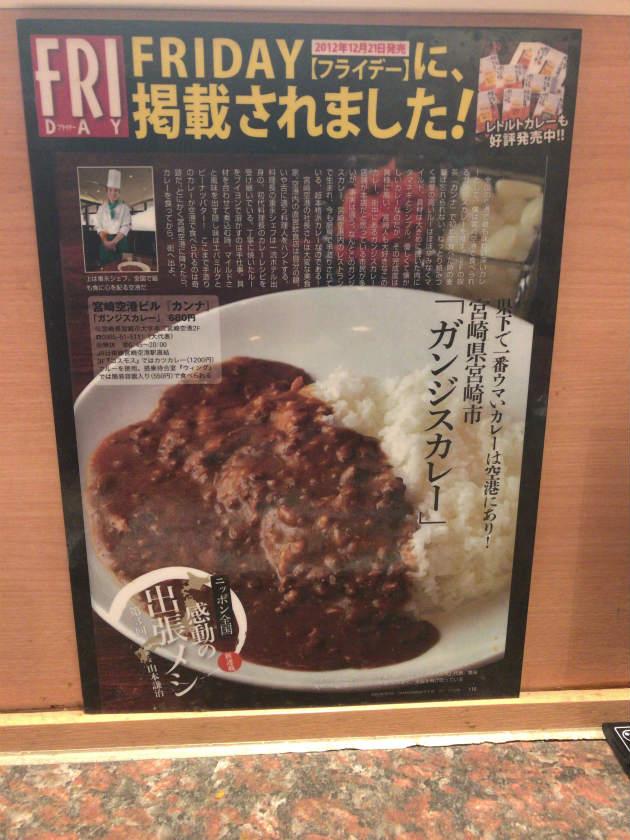 味のガンジスは雑誌フライデーにも掲載された