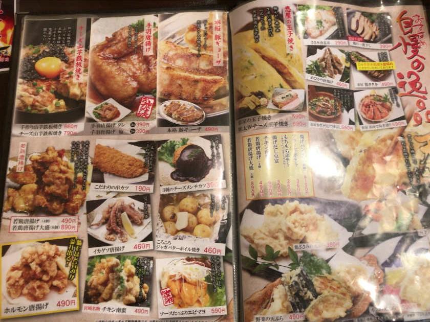 恵屋プラス 宮崎大島店 メニュー
