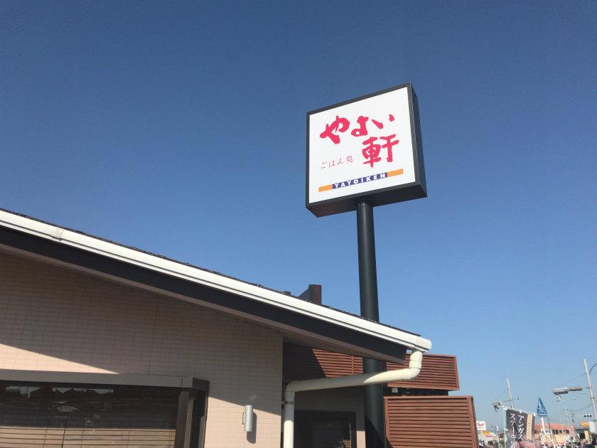 やよい軒 宮崎新名爪店