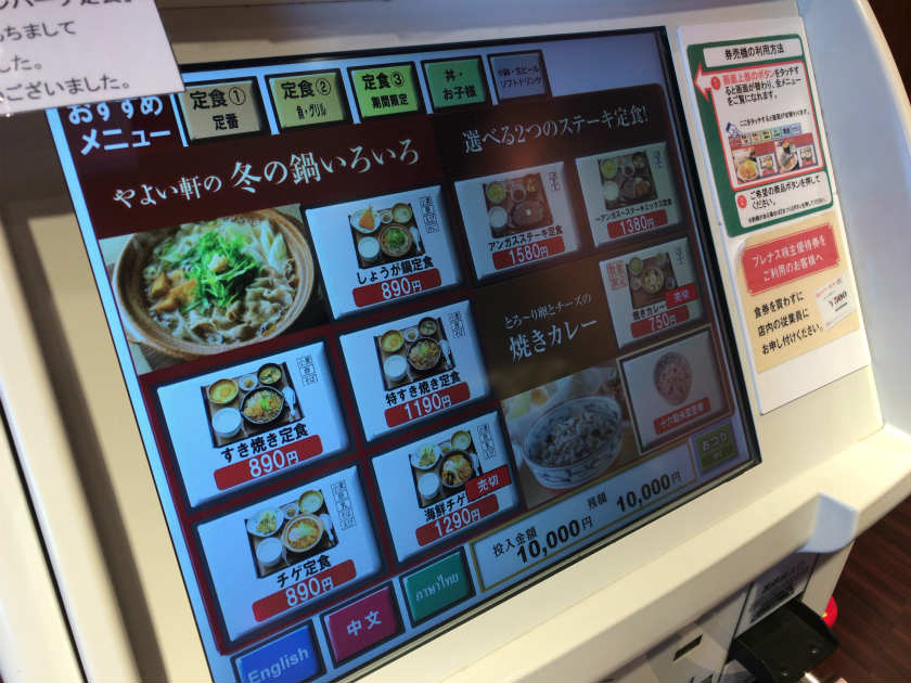 デジタル機器で食券を購入