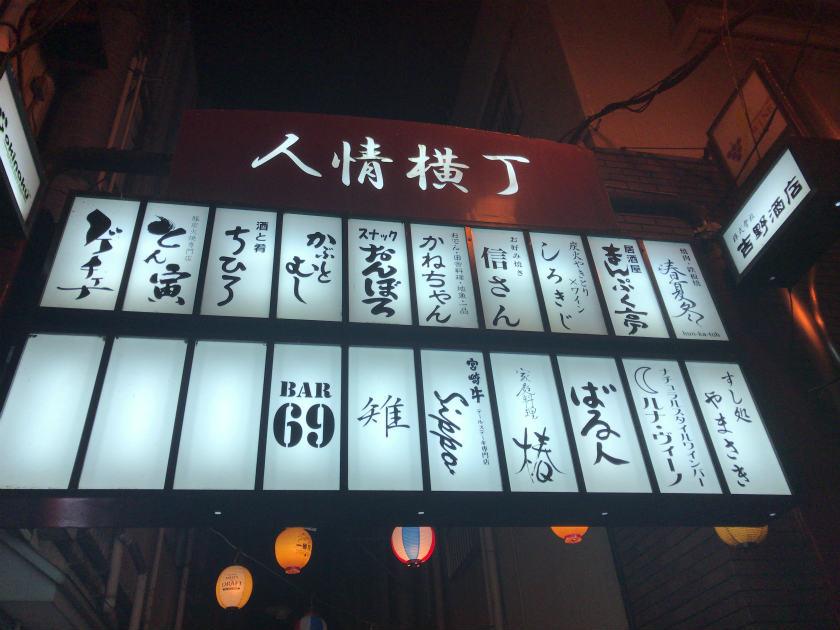宮崎市の人情横丁