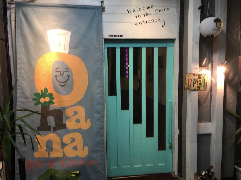 隠れ家キッチンOhana(オハナ)入口