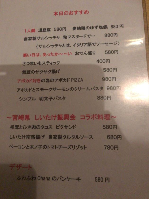 隠れ家キッチンOhana(オハナ)本日のおすすめ