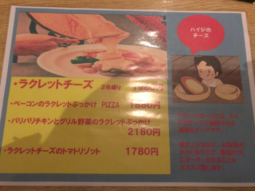 隠れ家キッチンOhana(オハナ)チーズ系メニュー