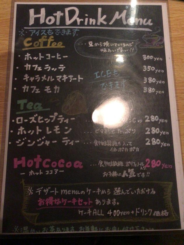隠れ家キッチンOhana(オハナ)ホットドリンクメニュー