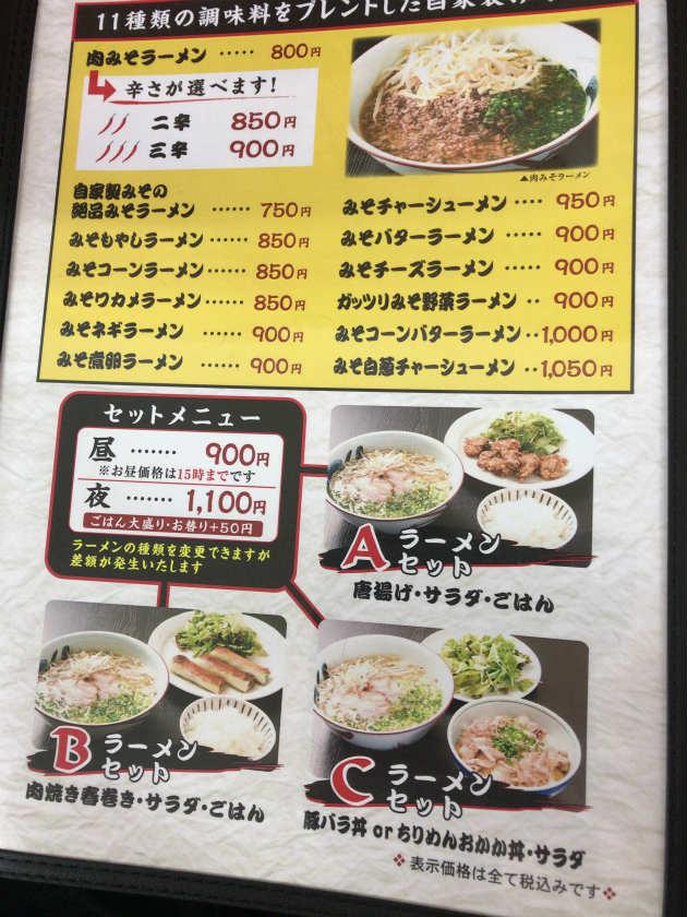 麺処コジマ屋メニュー