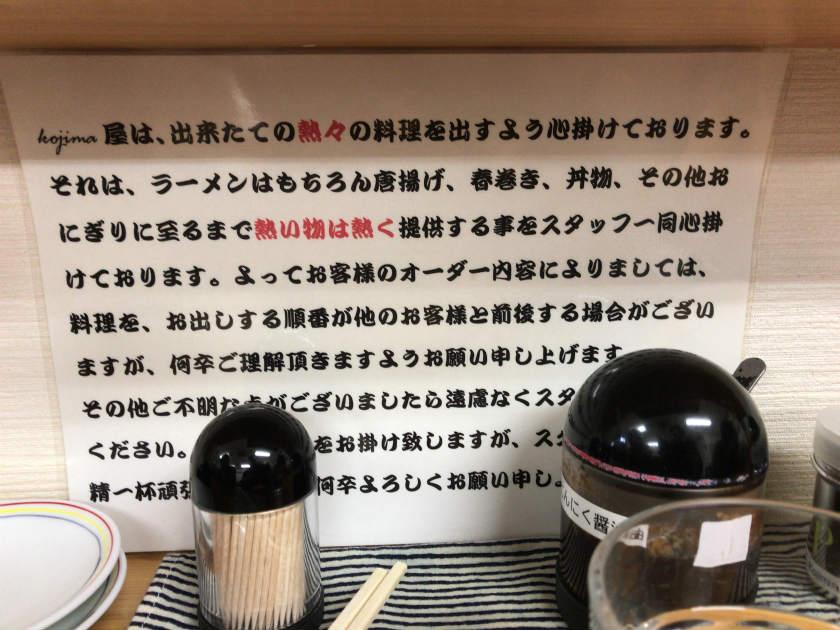 麺処コジマ屋ではアツアツの料理をご提供