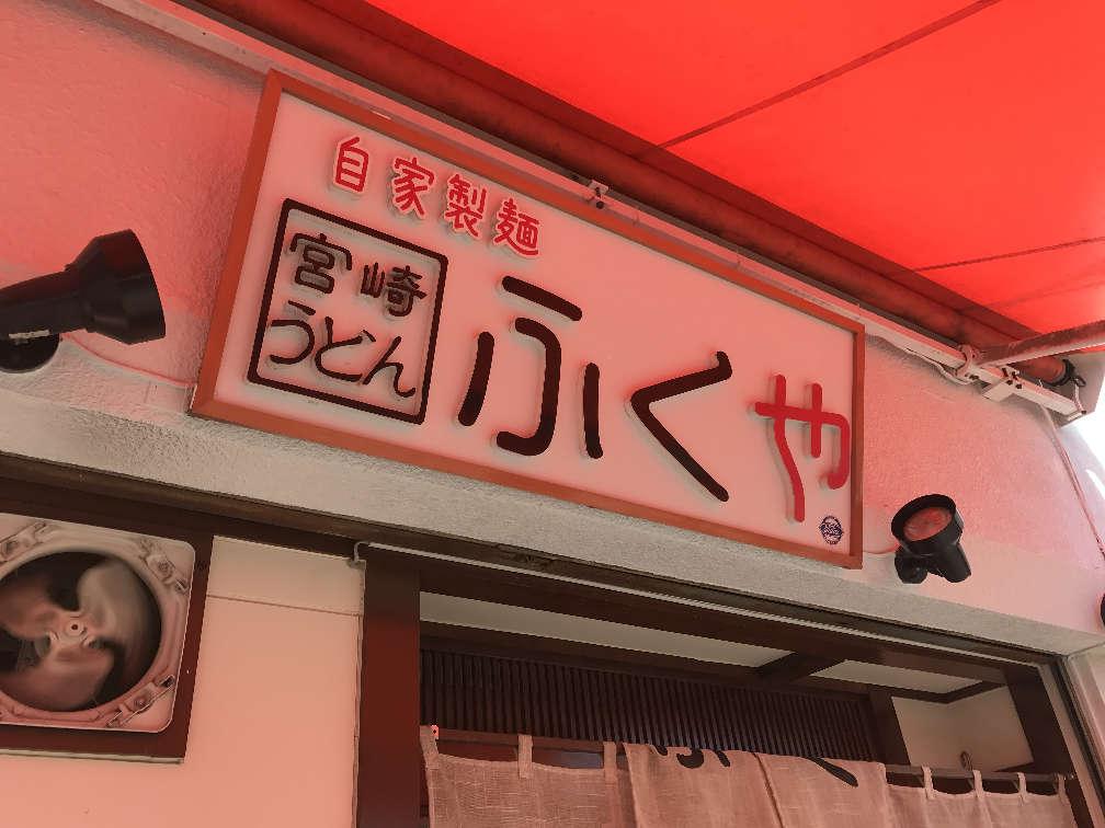 宮崎うどん ふくや 看板