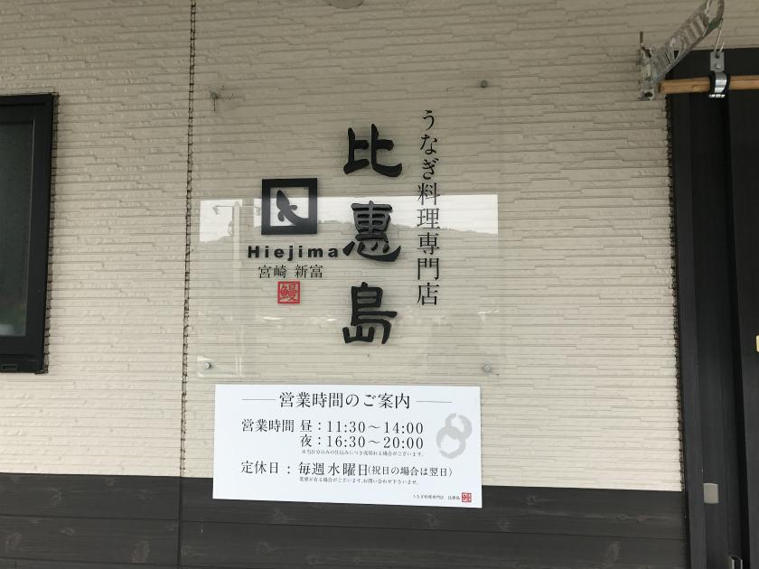 宮崎県新富町 鰻の比恵島 営業時間