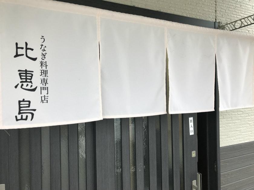 宮崎県新富町 鰻の比恵島 外観