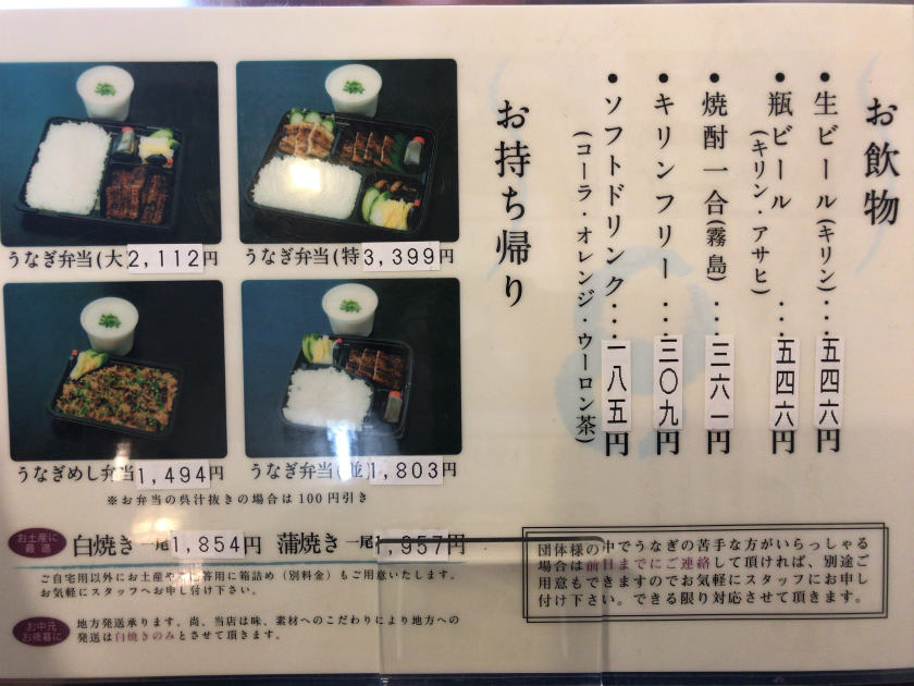 宮崎県新富町 鰻の比恵島 メニュー