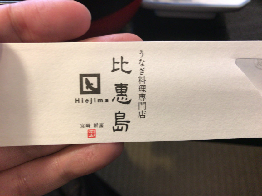 宮崎県新富町 鰻の比恵島 ロゴ