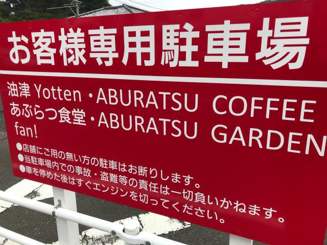 アブラツコーヒーカフェの駐車場