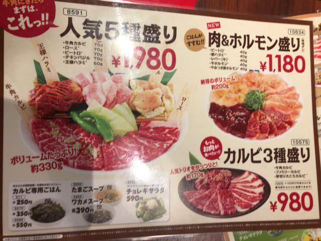 牛角 宮崎大島通線店 メニュー