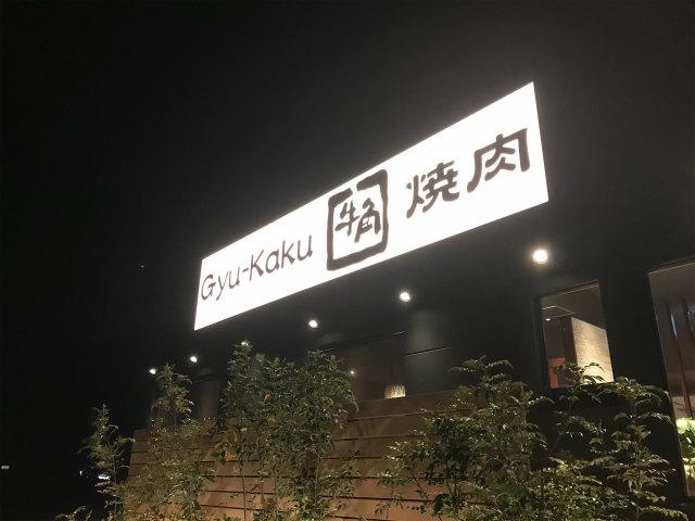 牛角 宮崎大島通線店 看板