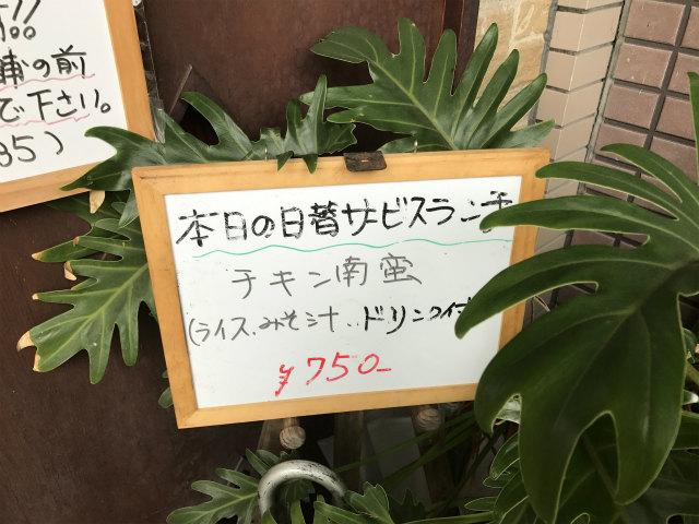 She35日替わりメニュー