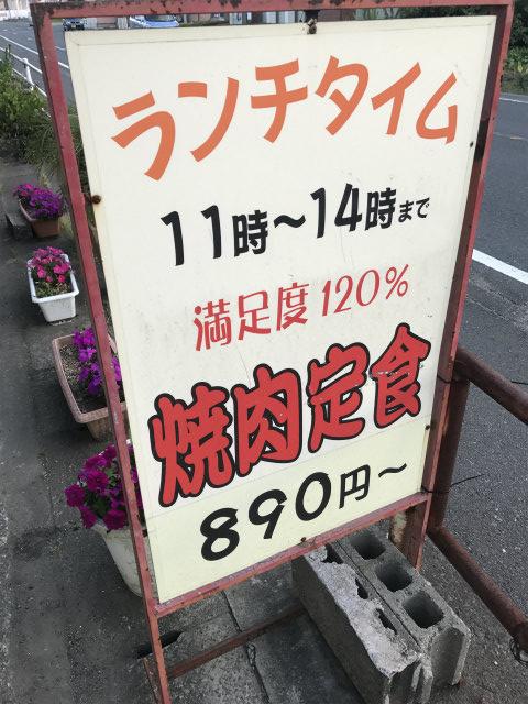 板門店のランチ情報